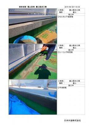 thumbnail of 201509setagayaku_bousui_Part18