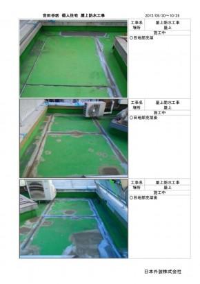 thumbnail of 201509setagayaku_bousui_Part28