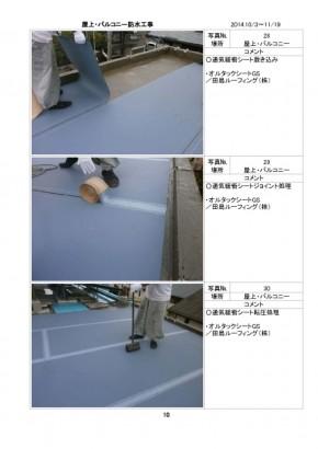 thumbnail of 201411yokohamashi_tuzukiku_bousuiP10