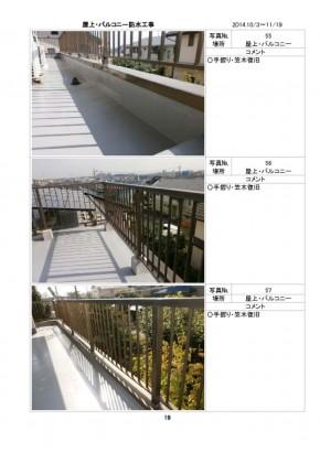 thumbnail of 201411yokohamashi_tuzukiku_bousuiP19