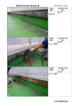 201509世田谷区個人住宅防水工事thumbnail02