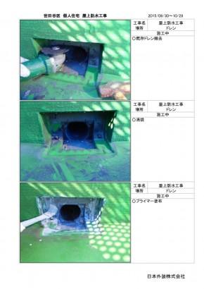 thumbnail of 201509setagayaku_bousui_Part58