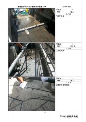 新宿区屋上防水工事_Part02のサムネイル