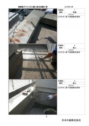 新宿区屋上防水工事_Part03のサムネイル