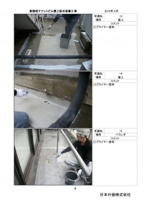 新宿区屋上防水工事_Part05のサムネイル