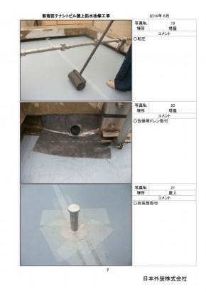 新宿区屋上防水工事_Part07のサムネイル