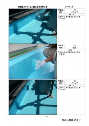 新宿区屋上防水工事_Part10のサムネイル