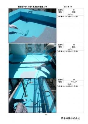 新宿区屋上防水工事_Part11のサムネイル