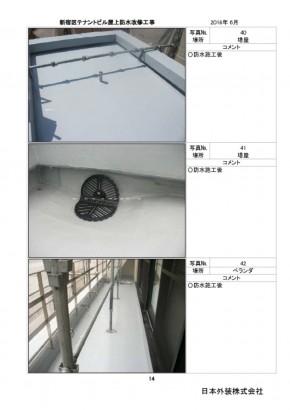 新宿区屋上防水工事_Part14のサムネイル